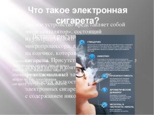 Что такое электронная сигарета? Данное устройство представляет собой мини «ин