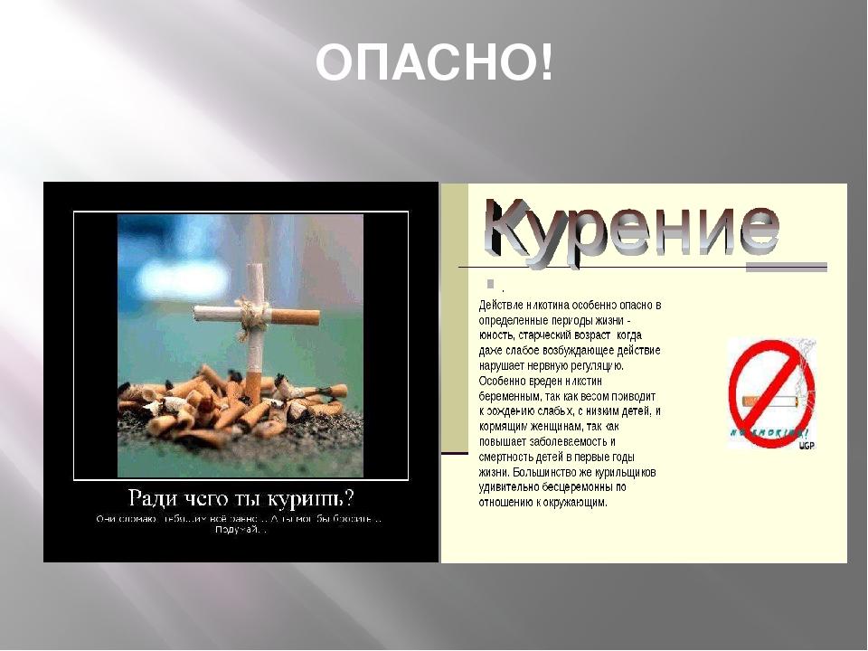 ОПАСНО! Курение сокращает годы жизни, вы умрете раньше, чем ваши сверстники,...