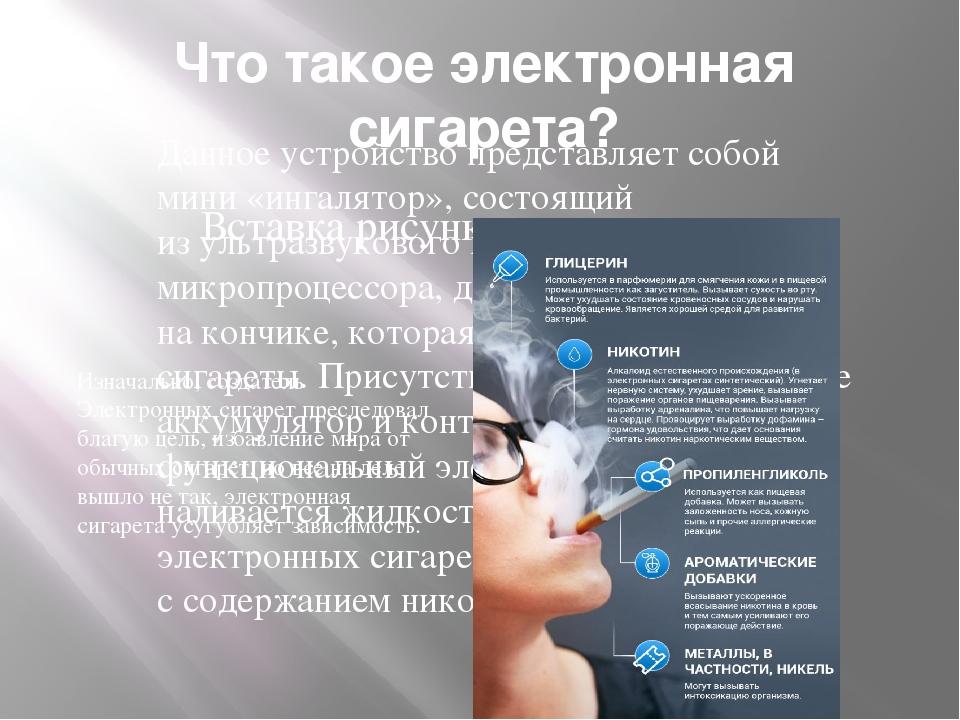 Что такое электронная сигарета? Данное устройство представляет собой мини «ин...