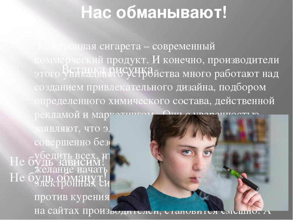 Нас обманывают! Электронная сигарета – современный коммерческий продукт. И ко...