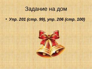 Задание на дом Упр. 201 (стр. 99), упр. 206 (стр. 100)