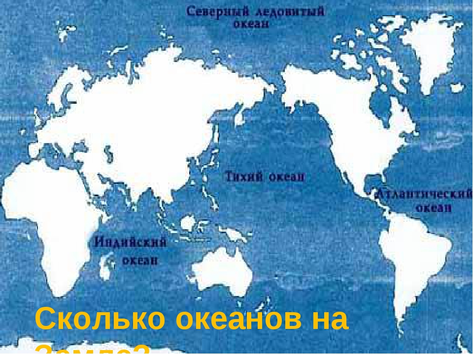 Сколько океанов на Земле?