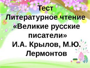 Тест Литературное чтение «Великие русские писатели» И.А. Крылов, М.Ю. Лермон