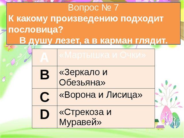 Вопрос № 7 К какому произведению подходит пословица? В душу лезет, а в карма...