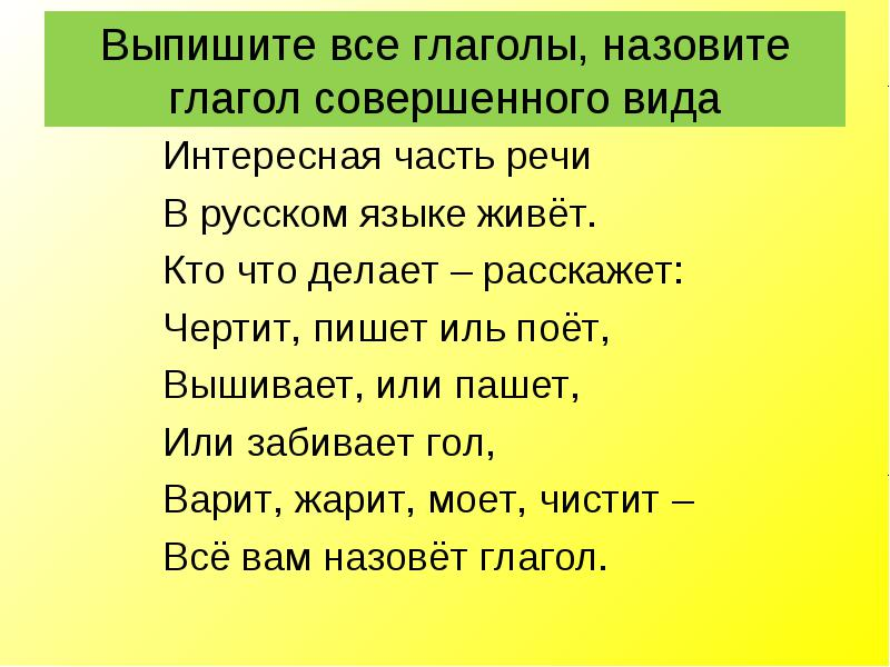 Стих в котором есть глаголы