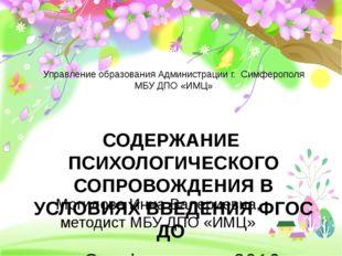 Управление образования Администрации г. Симферополя МБУ ДПО «ИМЦ» СОДЕРЖАНИЕ