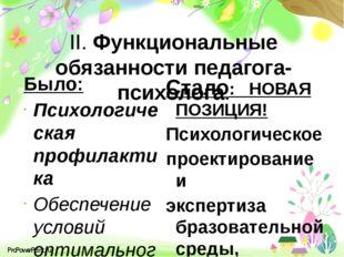 II. Функциональные обязанности педагога-психолога: Было: Психологическая проф