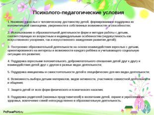 Психолого-педагогические условия 1.Уважение взрослых к человеческому достоинс