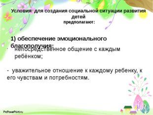 Условия для создания социальной ситуации развития детей предполагают: 1) обес