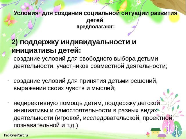 Условия для создания социальной ситуации развития детей предполагают: 2) подд...