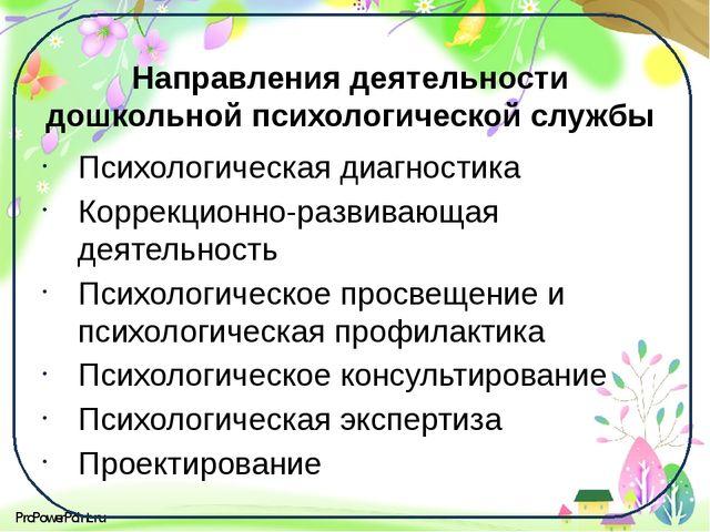 Направления деятельности дошкольной психологической службы Психологическая ди...