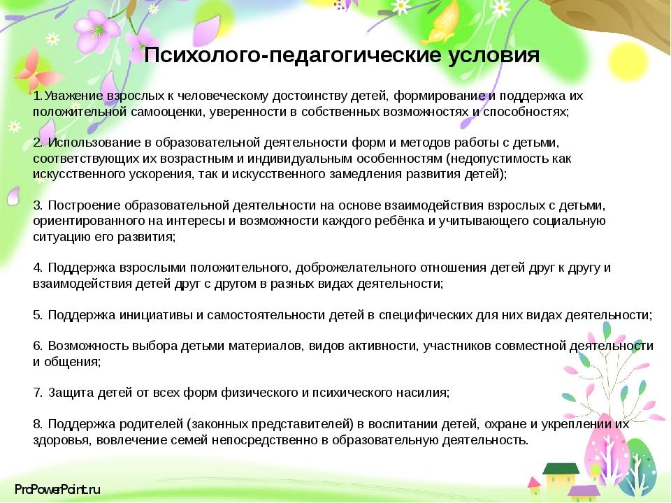 Психолого-педагогические условия 1.Уважение взрослых к человеческому достоинс...