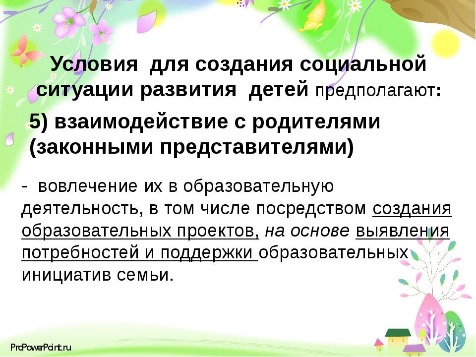 Условия для создания социальной ситуации развития детей предполагают: 5) взаи...