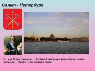 Санкт - Петербург Он царя Петра творенье, Кораблей заморских флаги, Город сла