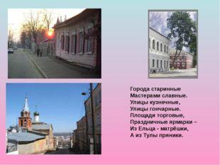 Города старинные Мастерами славные. Улицы кузнечные, Улицы гончарные. Площади