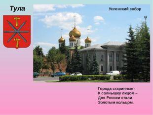 Успенский собор Тула Города старинные- К солнышку лицом – Для России стали Зо