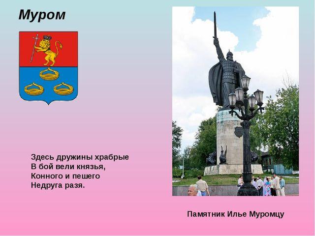 Муром Памятник Илье Муромцу Здесь дружины храбрые В бой вели князья, Конного...