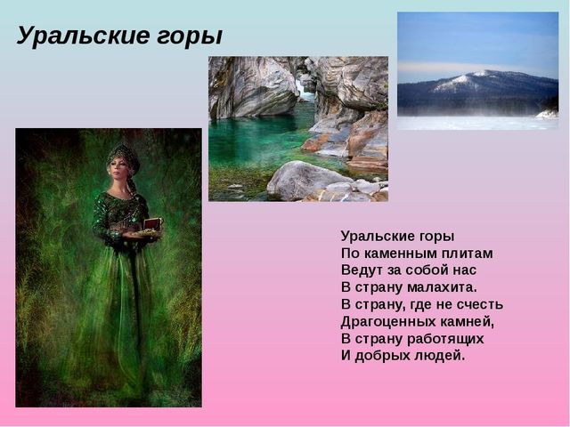 Уральские горы Уральские горы По каменным плитам Ведут за собой нас В страну...