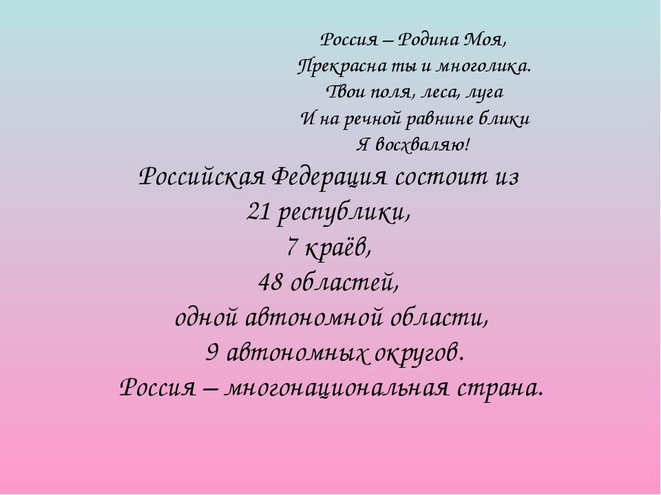 Россия – Родина Моя, Прекрасна ты и многолика. Твои поля, леса...