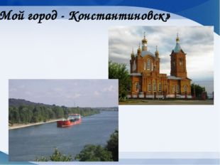 «Мой город - Константиновск»
