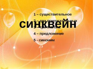 синквейн 1 – существительное 2 – два прилагательных 3 – три глагола 4 – предл