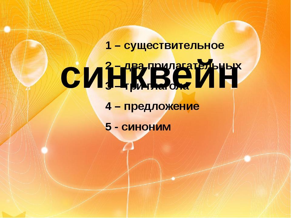 синквейн 1 – существительное 2 – два прилагательных 3 – три глагола 4 – предл...