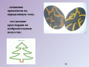сочинение орнаментов на определенную тему; составление кроссвордов по изобра