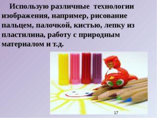 Использую различныетехнологии изображения, например, рисование пальцем, па