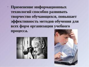 Применение информационных технологий способно развивать творчество обучающих