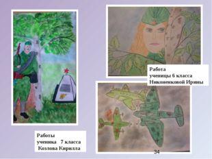 Работа ученицы 6 класса Никоненковой Ирины Работы ученика 7 класса Козлова К