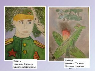 Работы ученика 7 класса Козлова Кирилла Работа ученицы 5 класса Браило Алекс