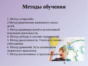 Методы обучения 1. Метод «открытий». 2.Метод привлечения жизненного опыта дет