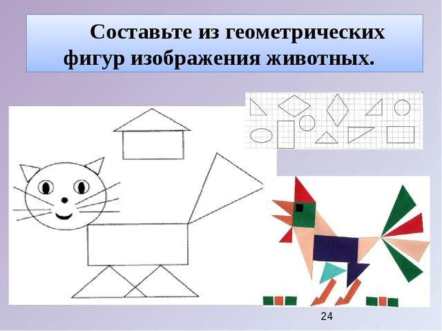 Составьте из геометрических фигур изображения животных.