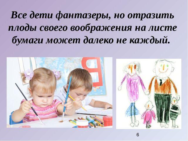 Все дети фантазеры, но отразить плоды своего воображения на листе бумаги може...