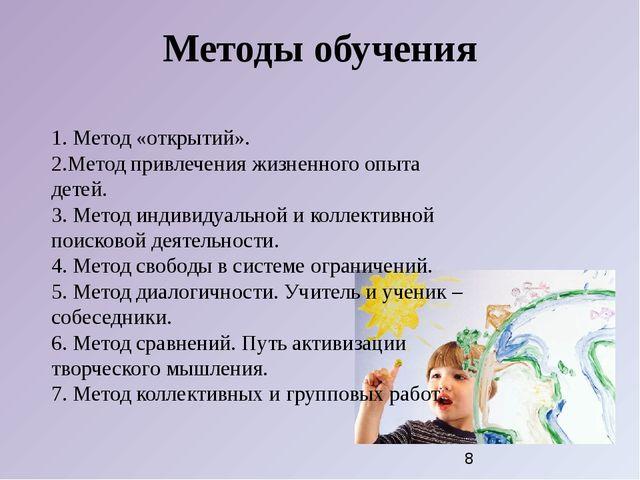 Методы обучения 1. Метод «открытий». 2.Метод привлечения жизненного опыта дет...