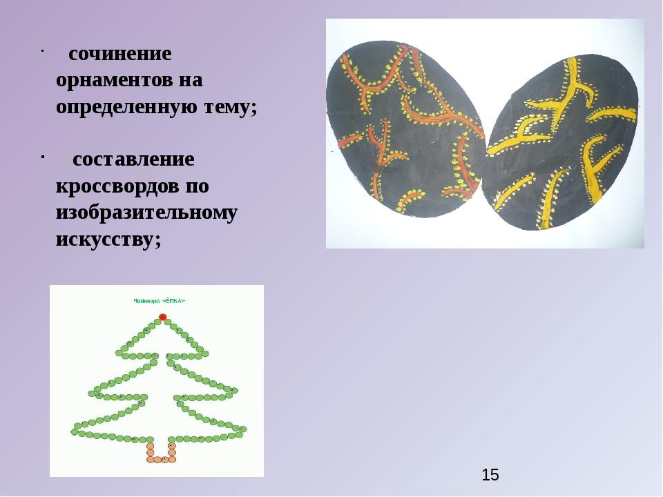 сочинение орнаментов на определенную тему; составление кроссвордов по изобра...