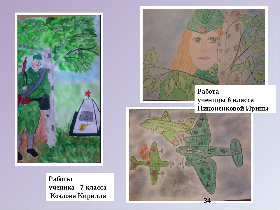 Работа ученицы 6 класса Никоненковой Ирины Работы ученика 7 класса Козлова К...