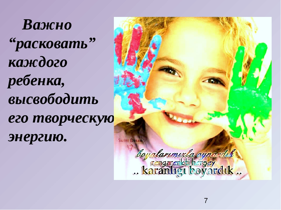 """Важно """"расковать"""" каждого ребенка, высвободить его творческую энергию."""