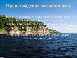 Происхождение названия реки Каждому россиянину Волга известна по песням о Сте