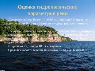 Оценка гидрологических параметров реки Протяженность Волги — 3530 км, занимае