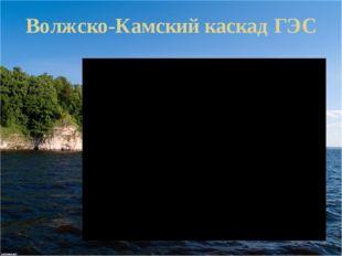 Волжско-Камский каскад ГЭС