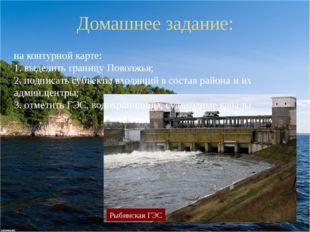 Домашнее задание: Рыбинская ГЭС на контурной карте: 1. выделить границу Повол