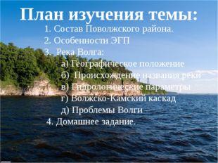 План изучения темы: 1. Состав Поволжского района. 2. Особенности ЭГП 3. Река