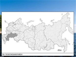 Уральский Волго-Вятский Центральный 1 2 1.Центрально- Черноземный 2.Северо-К