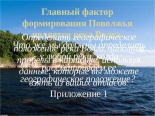 Главный фактор формирования Поволжья является река Волга. Что же мы должны оп