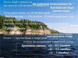 Волга берёт начало на ____________________________ (на высоте 228 метров) и в