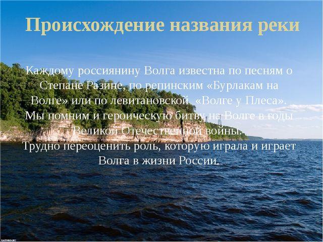 Происхождение названия реки Каждому россиянину Волга известна по песням о Сте...