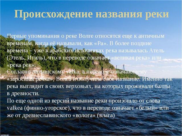 Происхождение названия реки Первые упоминания о реке Волге относятся еще к ан...