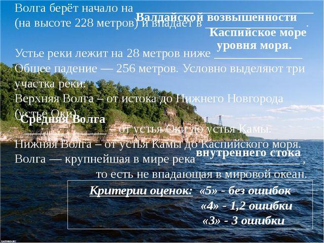 Волга берёт начало на ____________________________ (на высоте 228 метров) и в...