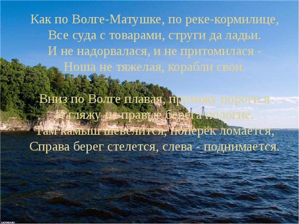 Как по Волге-Матушке, по реке-кормилице, Все суда с товарами, струги да ладьи...